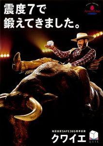 クワイエ牛7